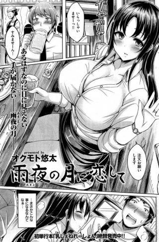 【エロ漫画】早苗先輩と高校で出会い、彼氏がいたので告白出来ないまま社会人 になり、偶然再会した…【無料 エロ同人】