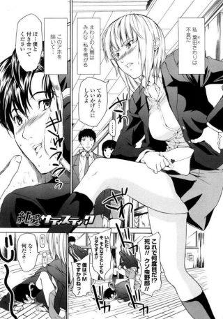 【エロ漫画】不良で学校の皆に怖がられている巨乳JK。しかし1人 だけ付き合って欲しいと言う男がいて青姦セックスしちゃうw【無料 エ ロ同人】