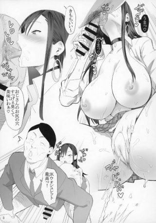 【エロ漫画】JKがフリー街頭アナル舐めヤリまーす!おじさんやら少年や らのアナル舐めまーすwwwww【無料 エロ同人誌】