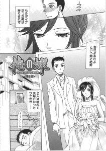 【エロ漫画】家のしきたりで結婚したお嫁さんが無口すぎるけどオナニーしてる 所を覗いて…!【無料 エロ同人】