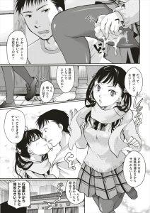 【エロ漫画】ある日、朝から進路指導の相談に来てくれた巨乳な制服JKの 彼女のパンストにぶっかけ射精したらそのまま彼女は学校に行っちゃって…w【 無料 エロ同人】