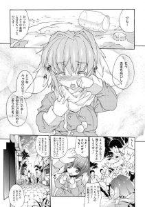 【エロ漫画】初めてのお使いに行くことになったロリ少女だったが、おっちょこ ちょいなミスでミルクをこぼしちゃった!【無料 エロ同人】