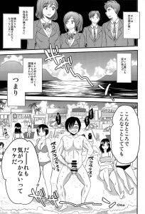 【エロ同人誌】存在感無さすぎて認識されなくなって修学旅行のビーチでセクハ ラにセックスし放題wwwwwwwww【無料 エロ漫画】