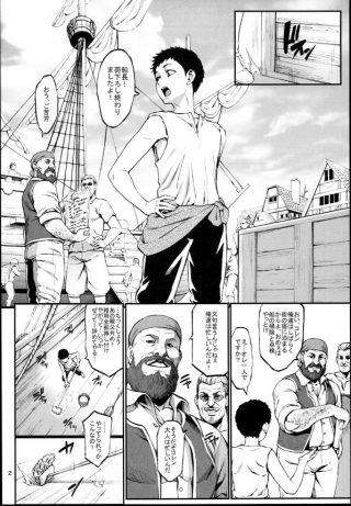 【エロ漫画】奴隷売買の街に降りた船乗りの少年が鼻の下を伸ばした結果ww【 無料 エロ同人誌】