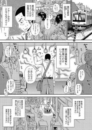 【エロ漫画】田辺は体臭がキツく満員電車でも周りに人がいないが、学校に転校 生でJKのアヤが入学してきて…【無料 エロ同人】