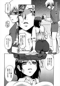 【エロ漫画】学園長の娘である女教師は寄付金の為に男たちに身体を差し出して いて…【無料 エロ同人】