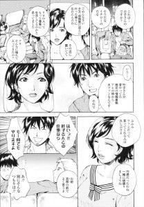 【エロ漫画】憧れていたレポーターのお姉さんだった人妻な彼女とその夫の3 人で番組の取材に行くことになった新人の男。【無料 エロ同人】