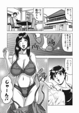 【エロ漫画】家に帰るとバニーガールのコスプレした義母に誕生日を祝ってもら ってセックス開始w【無料 エロ同人】