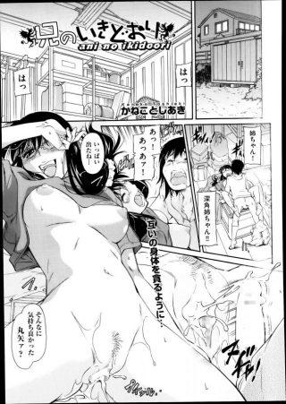 【エロ漫画】姉とセックスして中出しした丸矢はお掃除フェラしてもらっている と兄弟の波之に見つかり…【無料 エロ同人】