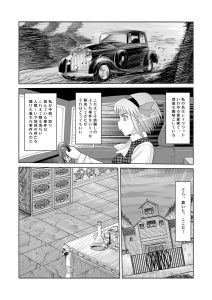 【エロ漫画】探偵をしている少女がある館を訪ねてそこに住んでいる女性を問い 詰めると魔物の触手に囚われてしまい…【無料 エロ同人】
