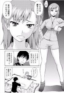 【エロ漫画】自分勝手だけど大好きな姉に受験前なのにエッチなことされて姉弟 でセックスしちゃう…!【無料 エロ同人】