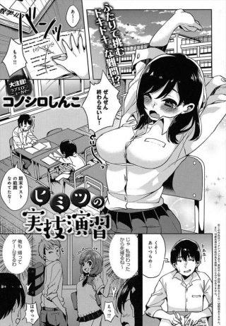 【エロ漫画】居残りで須永と一緒に勉強してるJKの池田は保健体育だけ終 わってなくて性について読んでると池田は須永に本当になるか聞かれる。【無料  エロ同人】