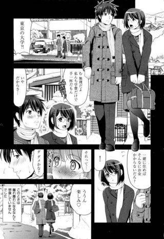 【エロ漫画】受験で詩織だけ合格し直を置いて東京に行く事になり、TV電 話で遠距離恋愛しているが詩織は教授にクンニされていたww【無料  エロ同人】