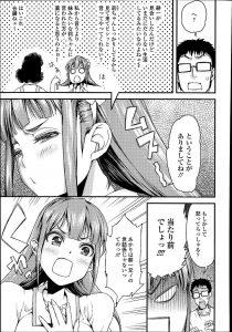 【エロ漫画】叔母に頼まれて親戚の男の部屋の掃除にやってきた従妹の巨乳JK がフェラからセックスしちゃうw【無料 エロ同人】