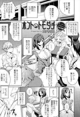 【エロ漫画】学校でJKの杏子は気になっている男子がいて、授業が終わり 帰らないのかと紅葉に爆乳おっぱいを見せるww【無料 エロ同人】