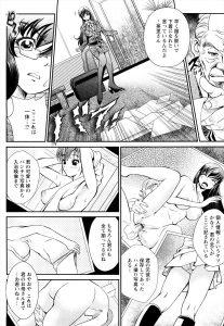 【エロ漫画】会社で思わず大役を任されたと思ったら取引先の社長の前で裸にな ることを強要されちゃった巨乳眼鏡っ娘OL!【無料 エロ同人】