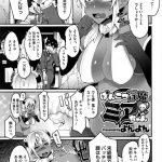 【エロ漫画】褐色のサキュバスのミアちゃんはクビと言われるが、チャンスをあ げると言われ契約を取りに人間に会いに行く。【無料 エロ同人】