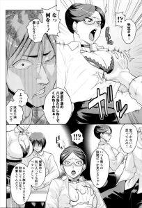 【エロ漫画】巨乳女教師が男子生徒にタバコを吸うな!と注意してたらおっぱい 揉まれて服を脱がされてキスをされて3Pセックスにw【無料 エロ同人】