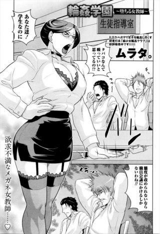 【エロ漫画】学校で女教師は生徒にタバコを吸うなと注意していると、生徒に巨 乳を揉まれ服を脱がされキスをされる。【無料 エロ同人】