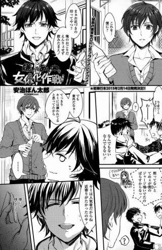【エロ漫画】桐島は春人が転入してくるまでは何でもナンバーワンだったが、春 人が来てからは全て上で…【無料 エロ同人】