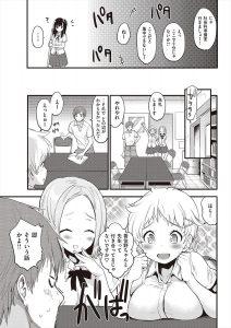 【エロ漫画】教え子のJKと内緒で付き合っている先生は、彼女の友人から 付き合っているんじゃないかと問い詰められてしまい…【無料 エロ同人 】