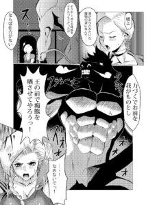 【エロ同人 ドラクエ】ビアンカは塔の主のジャミの前に跪いていて、魔 物の妻になんかならないと言うが…【無料 エロ漫画】