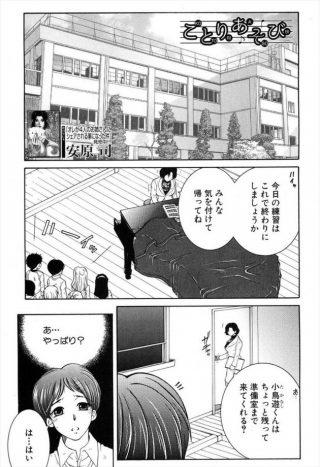 【エロ漫画】学校で小鳥遊は先生に呼ばれ準備室に行くと、お姉さんの先生は大 人の階段を登り始めたと言う。【無料 エロ同人】