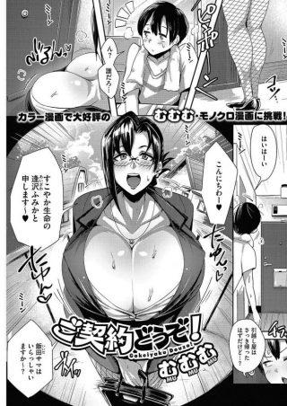 【エロ漫画】飯田の家に爆乳のすこやか生命の逢沢が来て、話しだけでも聞いて と言われ家に入れる。【無料 エロ同人】