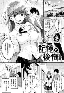 【エロ漫画・藤ます】記憶と後悔 女生徒会長は実は淫乱でレイプ待ちのマンコ にチンポを挿入して中出し