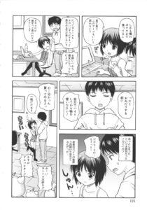 【エロ漫画】妹系の愛美はトモハルのパソコンを勝手に使い服を見て買い物して 、1枚だけ買ってやると言う。【無料 エロ同人】