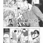 【エロ漫画】タクは犯されている由美加を助けて抱きしめると、好きだと告白し て付き合う事にwww【無料 エロ同人】