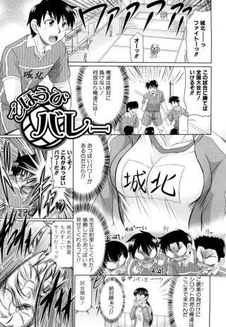 【エロ漫画】先生に優勝したらおっぱいを見せてくれると言われ、頑張るが負け てしまい先生は惜しくて良く頑張ったと言う。【無料 エロ同人】