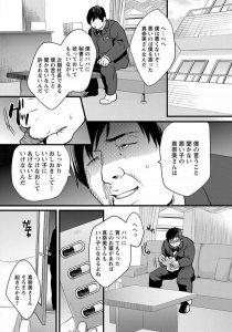 【エロ漫画】キモい男に薬を盛られてしまった巨乳美人秘書が強姦中出しレイプ されてしまう!【無料 エロ同人】