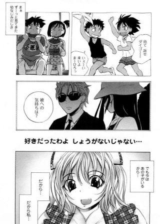【エロ漫画】大吾はまひろと幼馴染みでまひろに一回やらせろと言われた大吾は 、キスをして手マンする。【無料 エロ同人】