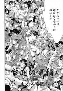 【エロ漫画】娘が通う学校の文化祭に足を運んだ巨乳人妻が人気のない場所で乱 交セックスしてるメイド喫茶で…【無料 エロ同人】
