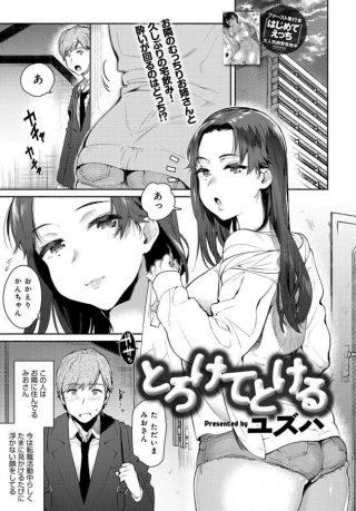 【エロ漫画】お隣の巨乳お姉さんと久しぶりに宅飲みすることになってセックス しちゃったwww【無料 エロ同人】