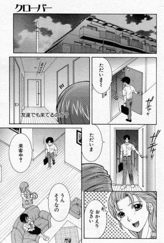 【エロ漫画】雅斗は家に帰ると恵美と言う熟女の女性が来ていて挨拶すると、雅 斗は知り合いに似ていると言う。【無料 エロ同人】