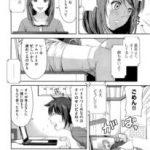 【エロ漫画】受験の結果直は落ち詩織だけ上京すると、遠距離恋愛でネットで会 話していたが詩織はクンニされていたwww【無料 エロ同人】