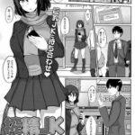 【エロ漫画】爆乳な援交JKとほとんど無表情のままエッチして何度も搾り 取られる!【無料 エロ同人】