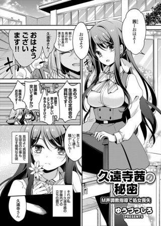 【エロ漫画】PC研究室で茜は瀬名にフェラをしていて、茜がエッチな声の 仕事が瀬名にバレたからで制服を脱がされ巨乳でパイズリされる。【無料  エロ同人】