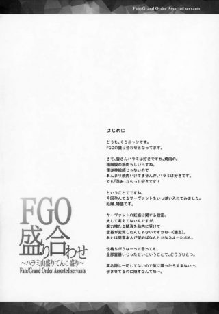 【エロ同人誌 FGO】FGOの女性キャラたちが孕んでボテ腹妊婦とな った姿でセックスする短ページ漫画とイラストを集めた同人誌。【無料  エロ漫画】