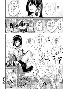 【エロ漫画・ディビ】躾 ドSのお姉さんにチンポをおもちゃのように弄 ばれる男子