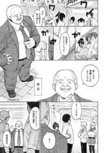 【エロ漫画・蛹虎次郎】フォトラレ 第3話 同じ部活のふたなりチン ポ持ちの巨乳美少女とセックスしている所を女教師に目撃されて