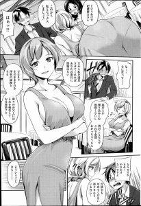 【エロ漫画】警視総監から娘の彼氏の身辺調査を頼まれた探偵の彼女は、顔見知 りであるその娘の許可を得て彼氏と3Pセックスをすることにww【無料  エロ同人】