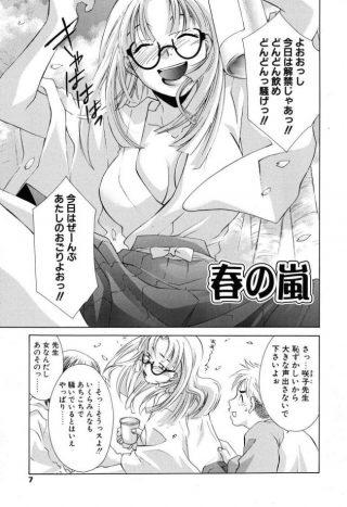【エロ漫画】年上のお姉さんで眼鏡っ子の咲子先生は今日は全部私の奢りと言い 、野外で花見をしながら呑んでいると…【無料 エロ同人】
