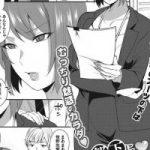 【エロ漫画】女上司がヘラヘラした部下に弱いのは課長のデスクでオナニーして いるのを見られたからwww【オリジナル】