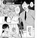 【エロ漫画】学校で先生をしている真一郎はテスト中に肉棒を露出していると、 JKのすず子がトイレで遅れたと教室に入って来る。【無料 エロ同人】