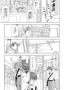【エロ漫画】立ち読み禁止の書店でバイトしてるJDの有紗は、少年が立ち 読みしていて目が合うと帰ってしまう。【無料 エロ同人】