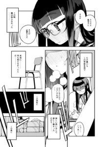 【エロ同人誌】クラスで二人組を作る時にいつもあぶれている眼鏡っ子JK に気付いた教育実習生の男は、彼女と射精管理制度のペアになることに。【無料  エロ漫画】