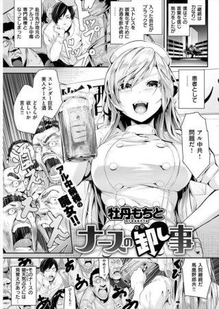 【エロ漫画】元ヤンキーの愛美はナースになり同級生の真面目だった男がアル中 で入院して来て再会すると、男が服装を気になっていたのでフェラをして口内射 精される。【無料 エロ同人】